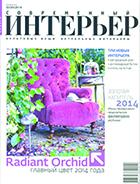 Журнал новосибирск интерьер